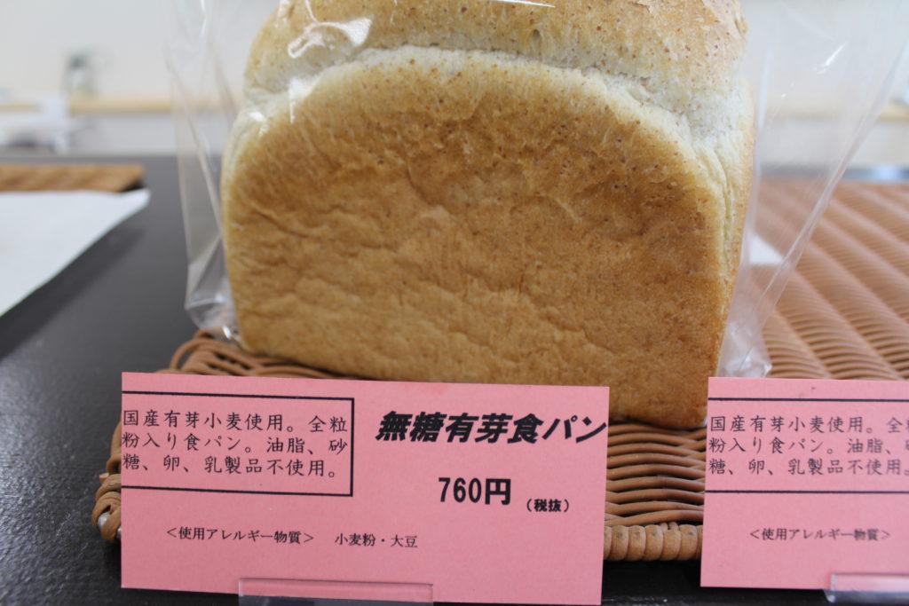 無糖有芽食パン