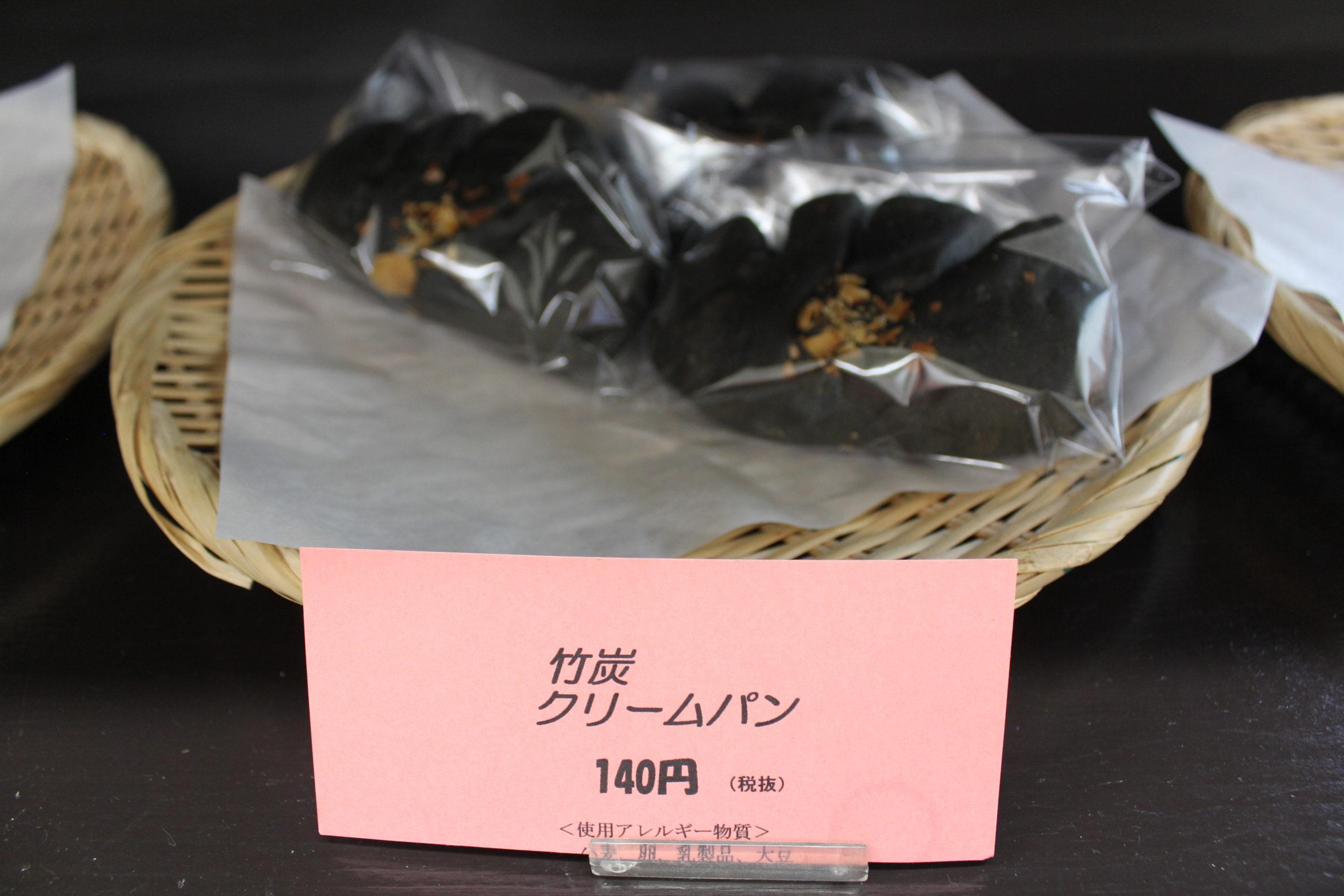 竹炭クリームパン