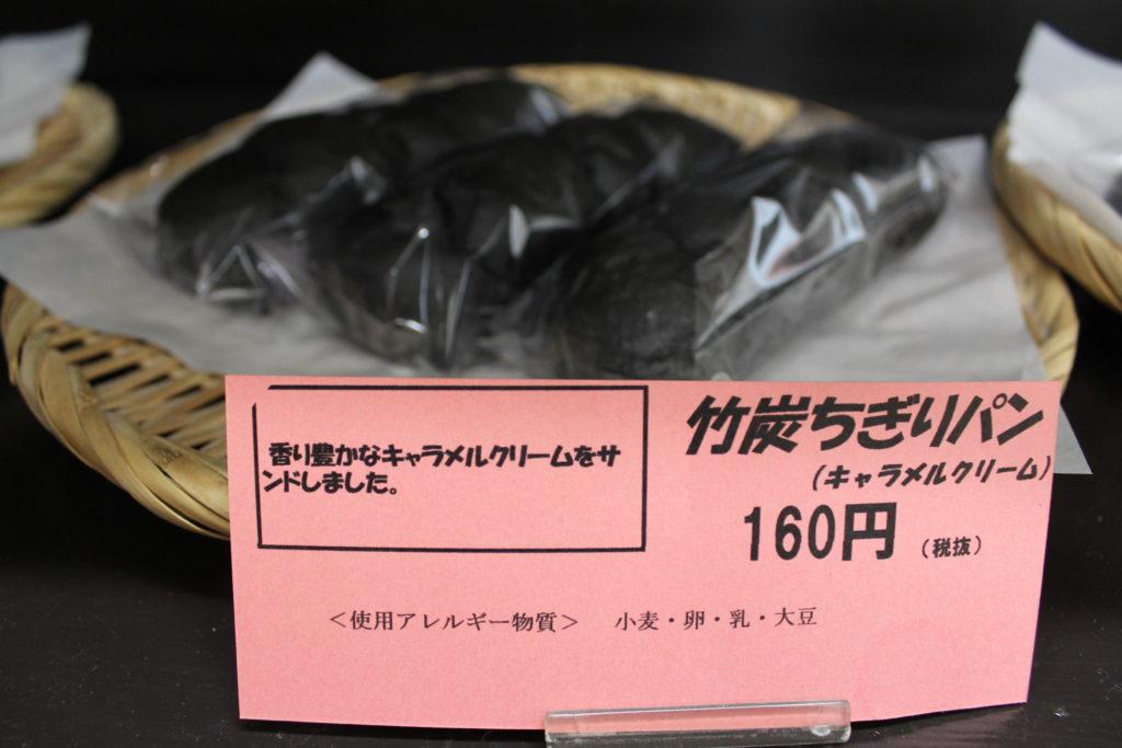 竹炭ちぎりパン(キャラメルクリーム)