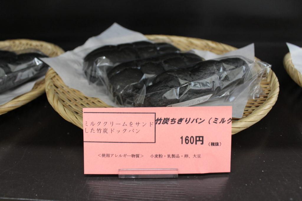 竹炭ちぎりパン
