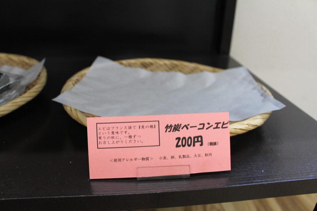 竹炭ベーコンエピ