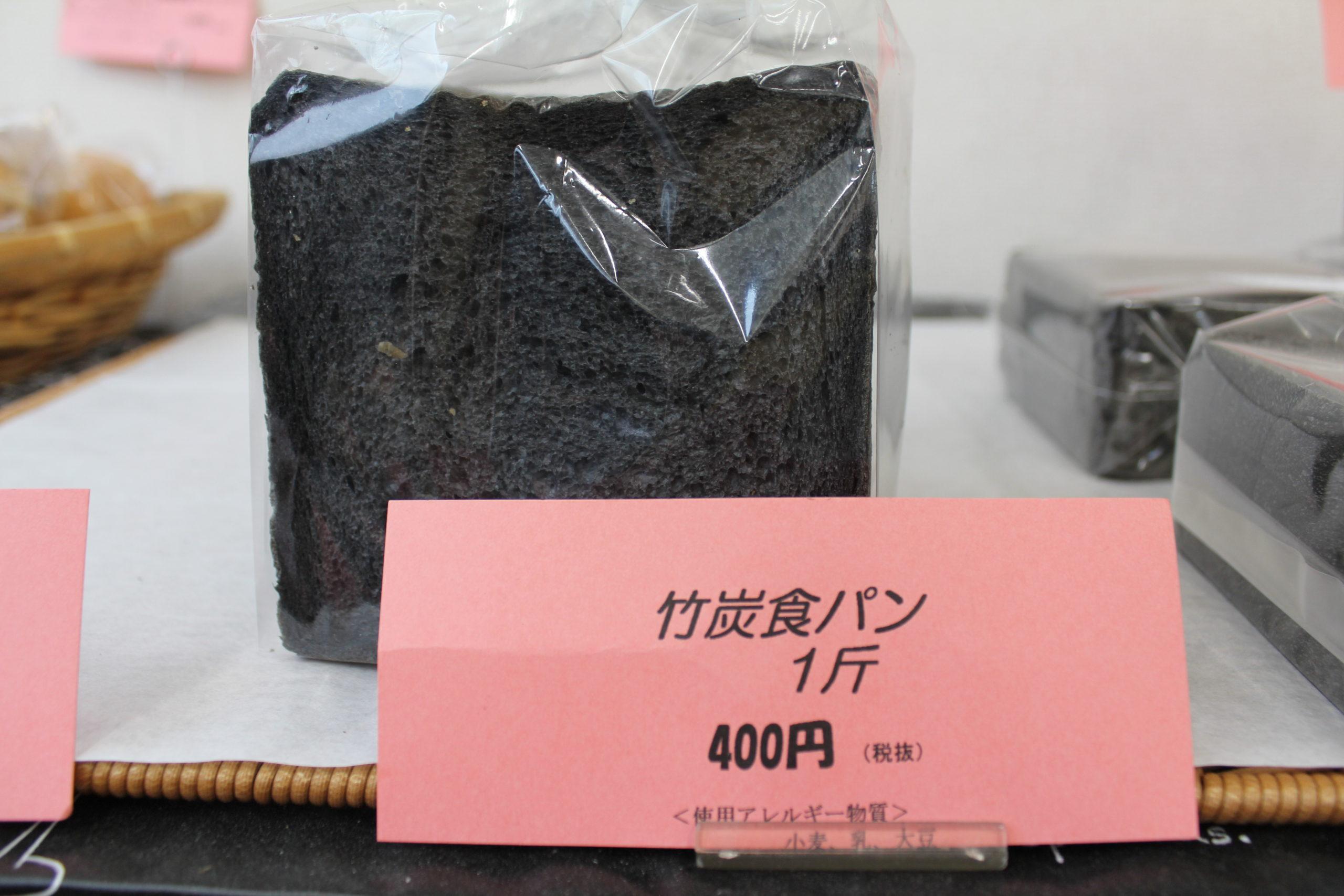 竹炭食パン