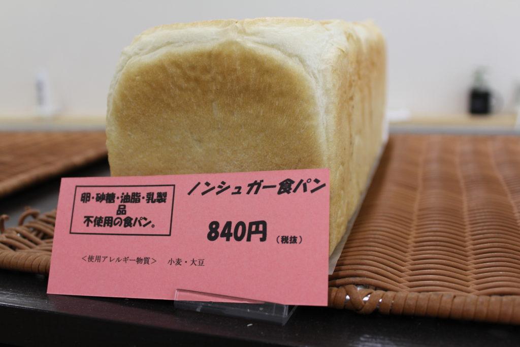 ノンシュガー食パン